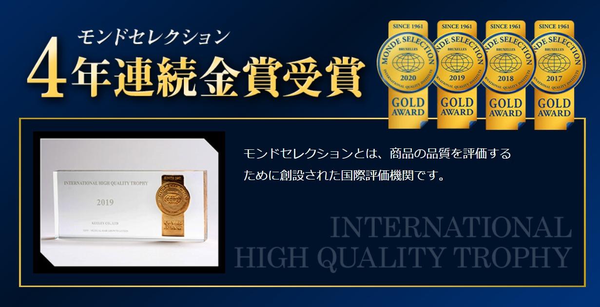 イクオスモンドセレクション4年連続金賞
