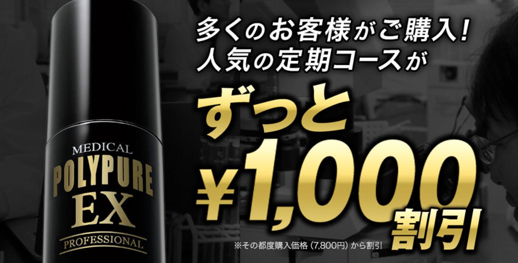 ポリピュアの定期コースなら、ずっと1000円割引