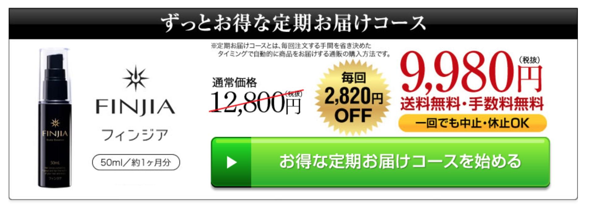フィンジア2820円割引