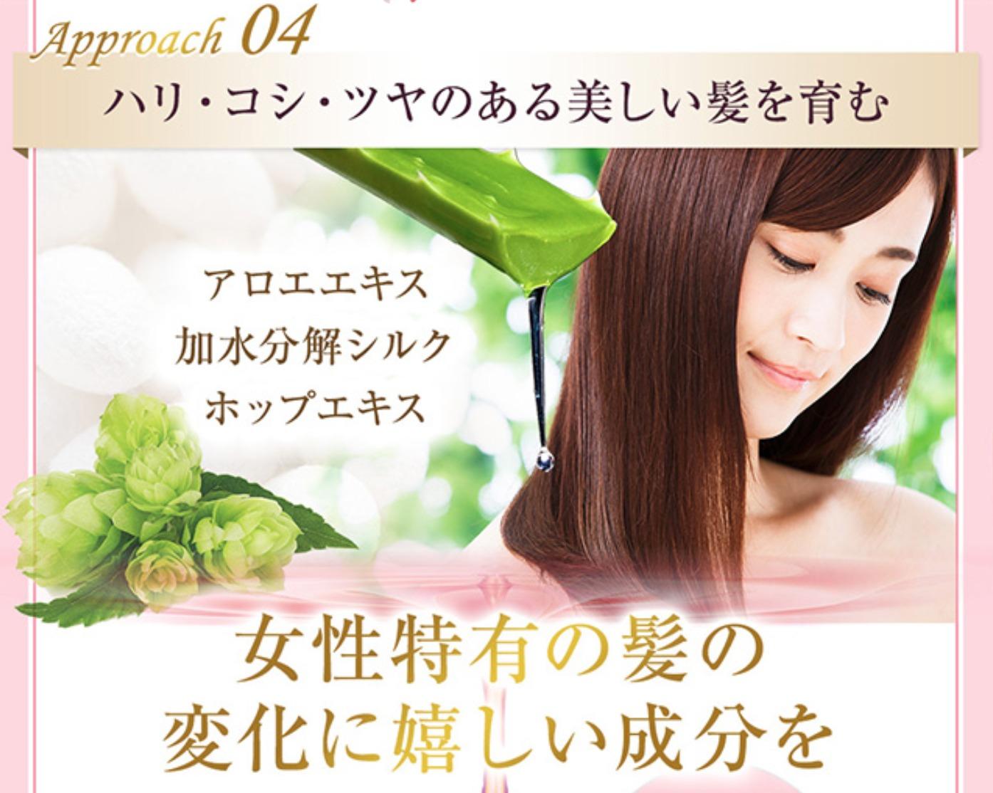ルルシア リフレ 美しい髪成分