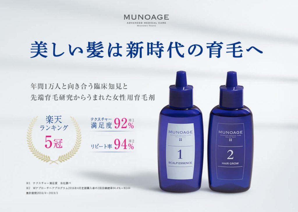 MUNOAGE 【ミューノアージュ】Wアプローチ ヘアプログラム