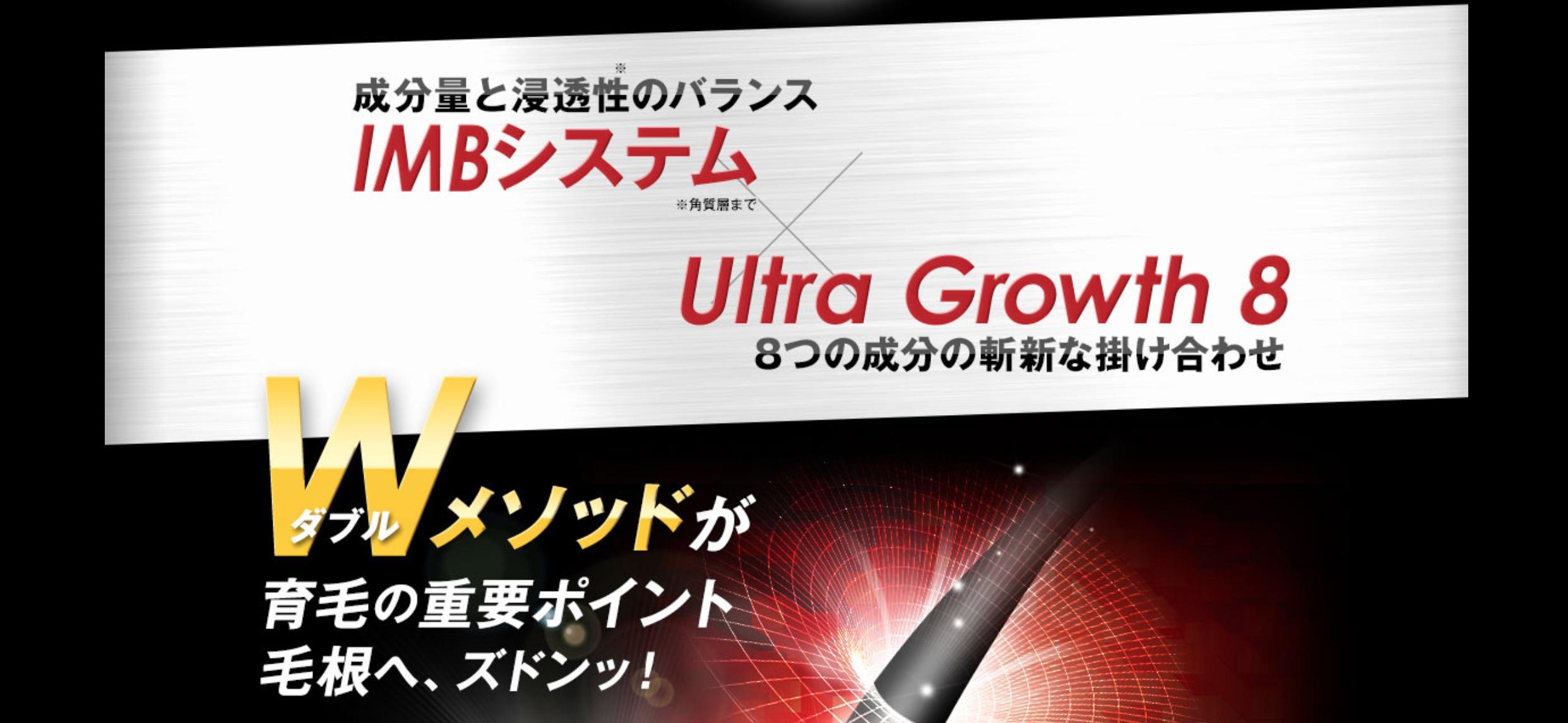ポリピュアIMBとultra growth8