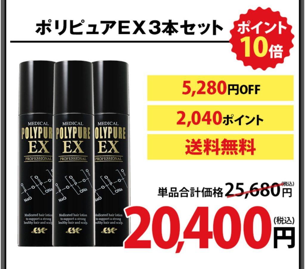 ポリピュアEX楽天市場の3本セット