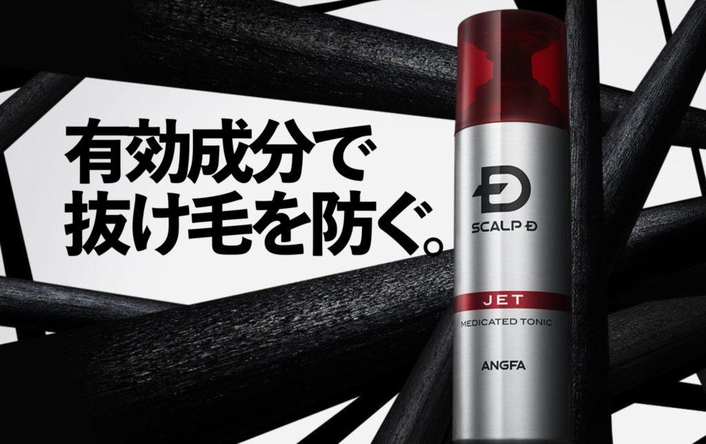スカルプDの製品画像
