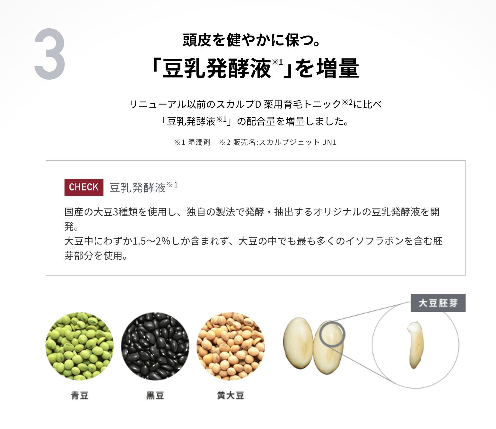 スカルプDは、豆乳発酵液を増量