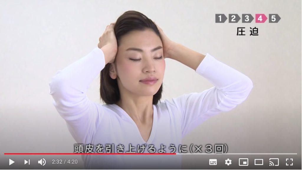頭皮を頭頂部へ引っ張る