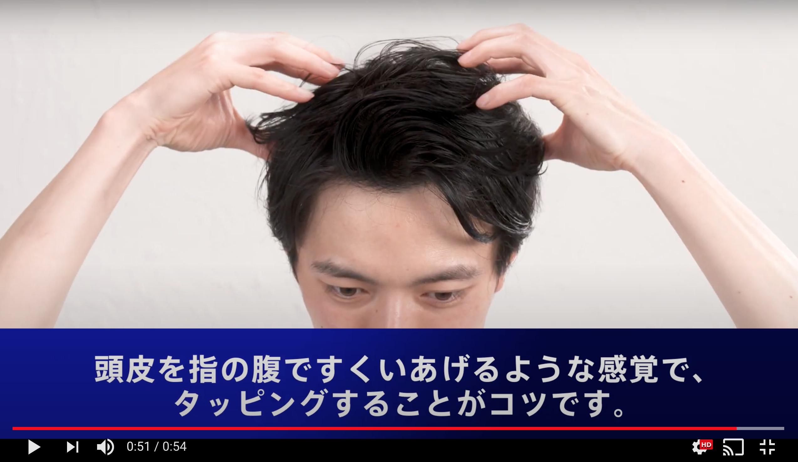 サクセス使い方 頭皮全体をマッサージ