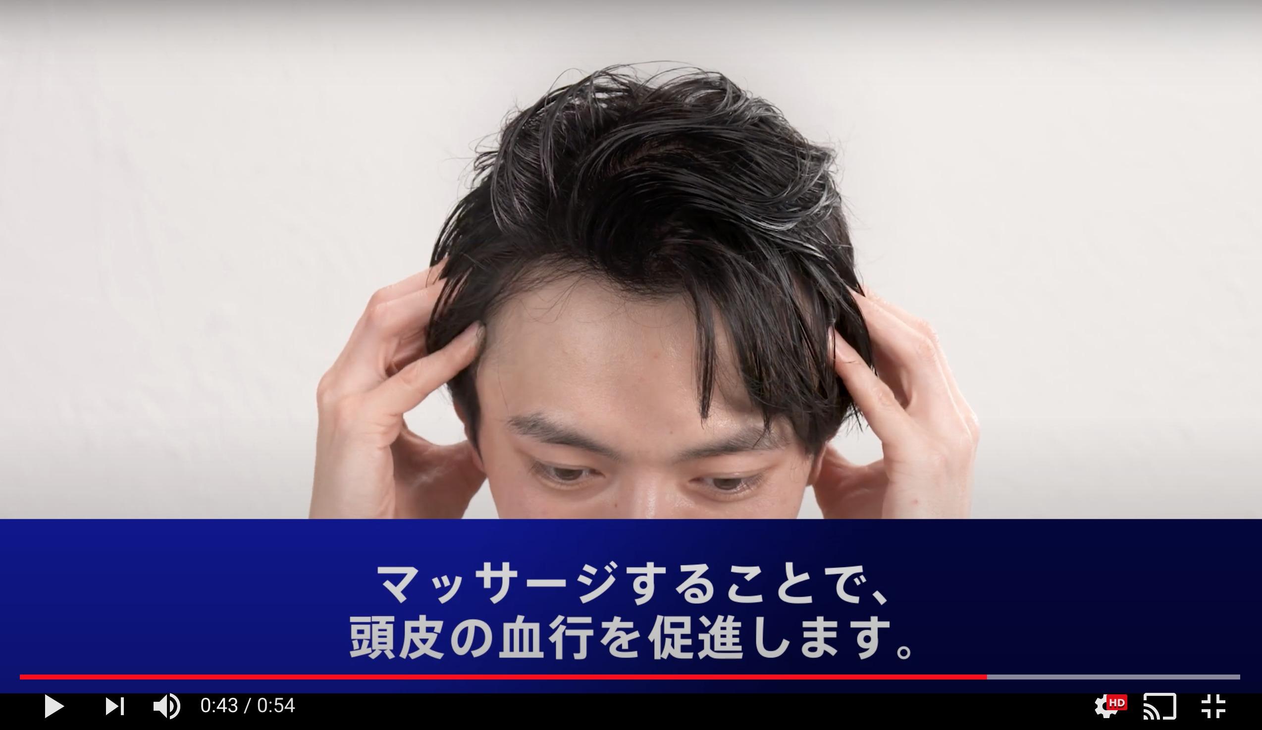 サクセス使い方 頭全体をマッサージ側頭部