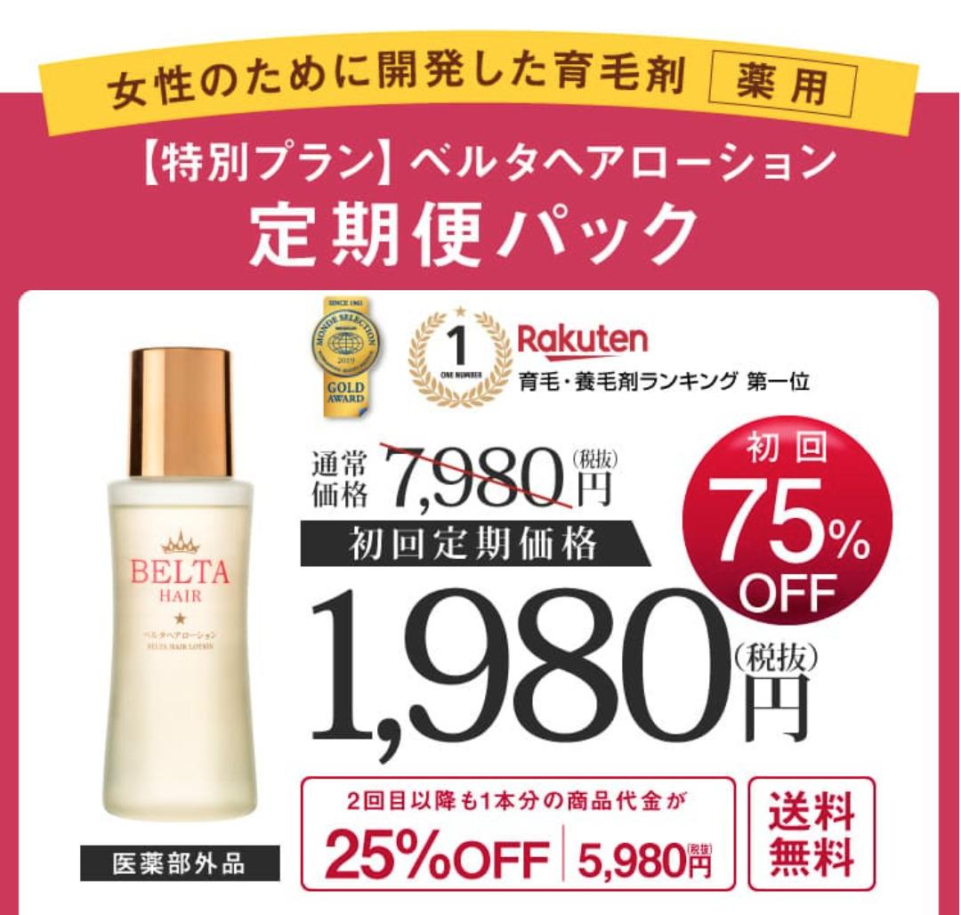 ベルタ初回限定1980円